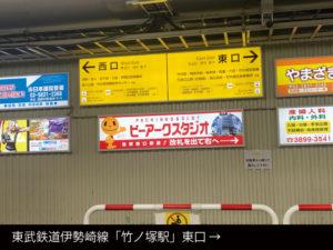 東武鉄道伊勢崎線「竹ノ塚駅」の東口から徒歩2分