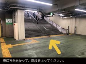 東口方向向かって、階段を上がって下さい。
