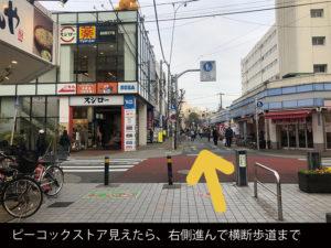 ピーコックストア見えたら、右側進んで横断歩道を渡ります。