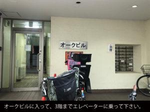 オークビルに入って、3階までエレベーターに乗って下さい。